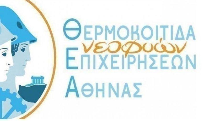 Θ.Ε.Α: Ελληνική Αποστολή Καινοτομίας στο Web Summit 2019