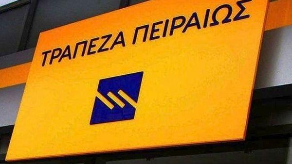 Τράπεζα Πειραιώς: Προβληματισμός για το μέλλον της-Σύσκεψη στο Μαξίμου