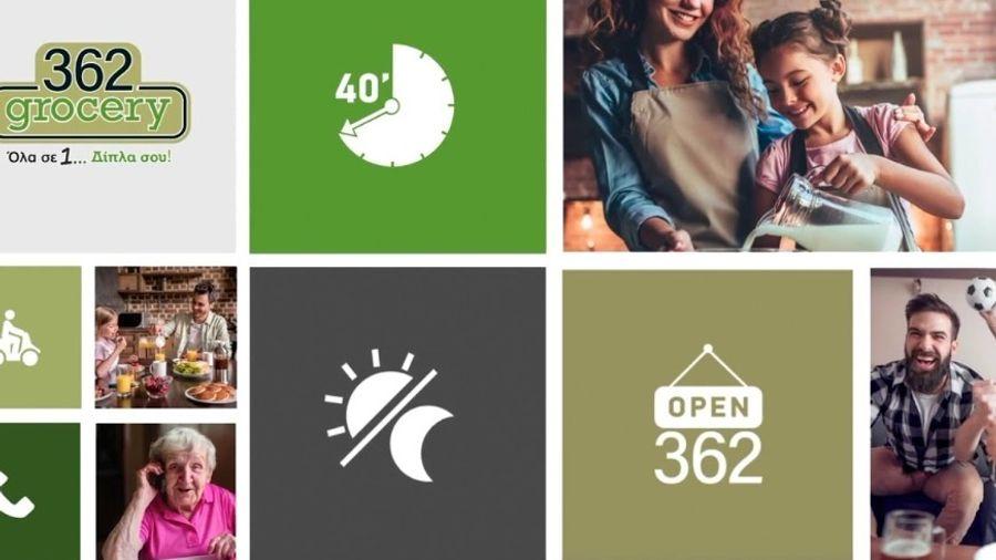 362 Grocery: Χρυσό Βραβείο στα Retail Business Awards 2020