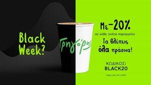 Black Week με -20% σε online αγορές από το Γρηγόρη!