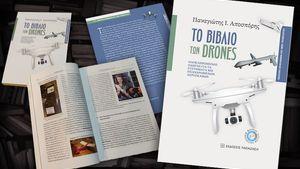 Το Βιβλίο των Drones