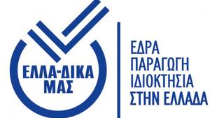 ΕΛΛΑ-ΔΙΚΑ ΜΑΣ: Ενισχύει τη δυναμική της υποδεχόμενη τη Φάρμα Κουκάκη