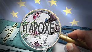 Κομισιόν: Πράσινο φως για τον ελληνικό προϋπολογισμό