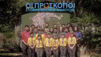 Έλληνες Πρόσκοποι: Θεματικό spot για τους 17 Στόχους Βιώσιμης Ανάπτυξης
