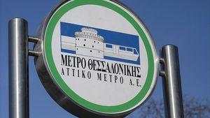 Μετρό Θεσσαλονίκης: Υπέρ της απόσπασης των αρχαίων οι φορείς της πόλης
