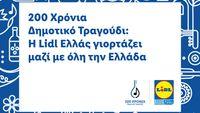 200 χρόνια δημοτικό τραγούδι: Η Lidl Hellas γιορτάζει μαζί με όλη την Ελλάδα