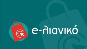Άνοιξε η πλατφόρμα για τη δράση ΕΣΠΑ e-λιανικό