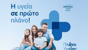 «Πλάνο Υγείας» από την Υδρόγειο Ασφαλιστική