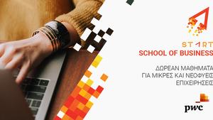 START School of Business: Νέο πρόγραμμα για μικρές και νεοφυείς επιχειρήσεις