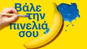 «Βάλε την πινελιά σου»: Νέος online διαγωνισμός σχεδίου από την Chiquita