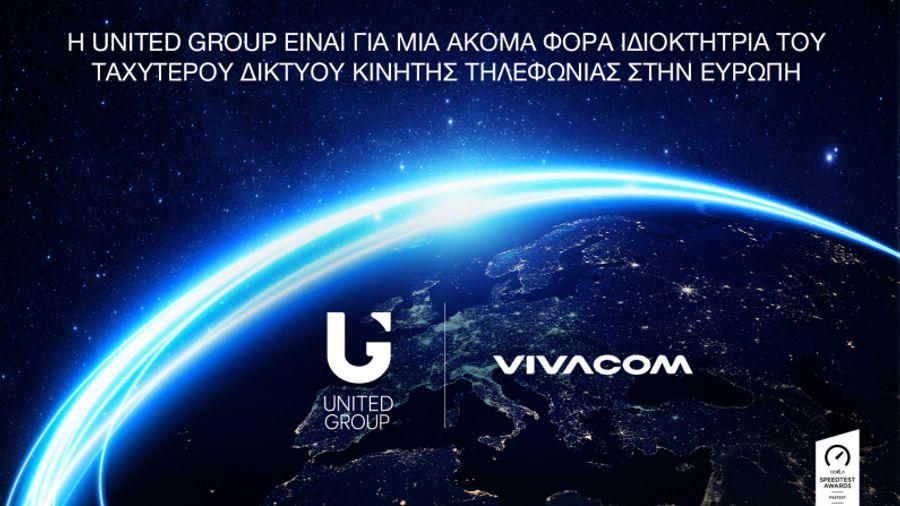 Vivacom (United Group): Αναδείχθηκε ταχύτερο δίκτυο κινητής στην Ευρώπη από την Ookla