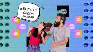 EUMemes: Η νέα σειρά της Αντιπροσωπείας της Ευρωπαϊκής Επιτροπής στο YouTube