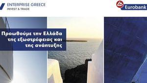 Συνεργασία Enterprise Greece - Eurobank για ενίσχυση εξωστρέφειας και επενδύσεων