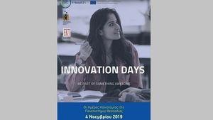 EIT Health: «Ημέρες Καινοτομίας» στο Πανεπιστήμιο Θεσσαλίας