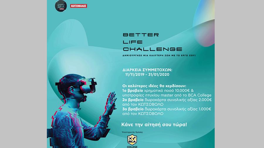 Το BCA College στηρίζει τον διαγωνισμό καινοτομίας Better Life Challenge