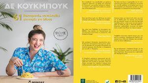 ΔΕ ΚΟΥΚΜΠΟΥΚ: 61 λαχταριστές πανεύκολες συνταγές για όλους