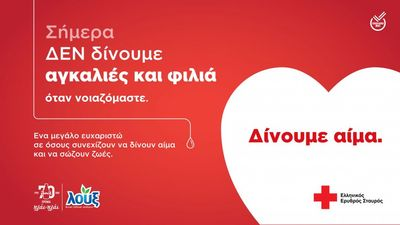 Απολογισμός των αιμοδοσιών της Λουξ με τον Ελληνικό Ερυθρό Σταυρό