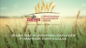 Πρόγραμμα Ελληνικού Σίτου MISKO… με αγάπη για την ελληνική γη