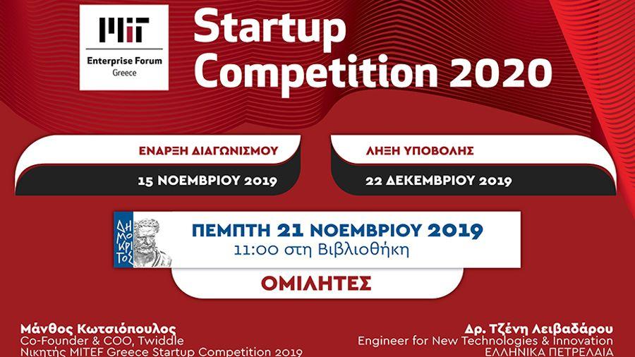 Έναρξη υποβολής αιτήσεων για το MITEF Greece Startup Competition 2020