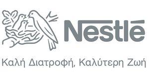 Η Nestlé υπογράφει το Ευρωπαϊκό Σύμφωνο Πλαστικών