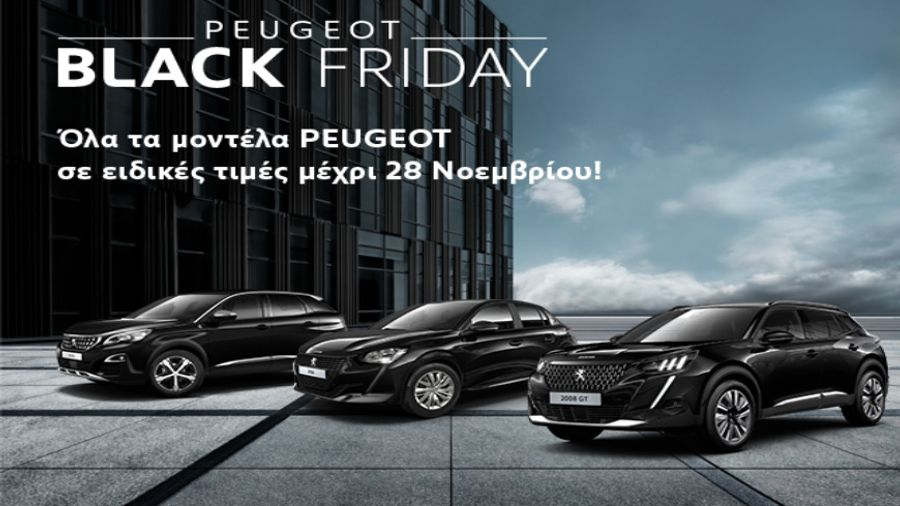 Black Friday από την Peugeot