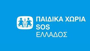 Η Adelco στηρίζει για 6η συνεχή χρονιά τα Παιδικά Χωριά SOS