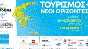 H ΣΑΣΜ διοργανώνει forum με θέμα «Τουρισμός + Νέοι Ορίζοντες»