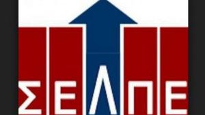 Συνέδριο ΣΕΛΠΕ για τη ψηφιοποίηση των λογιστικών και φορολογικών υποχρεώσεων επιχειρήσεων