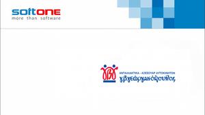 H Γ.Β. Γεωργακόπουλος επέλεξε το Soft1 Cloud ERP Series 5