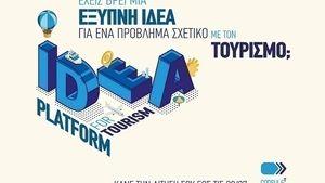 Μέχρι τις 30 Ιουλίου οι αιτήσεις στο Idea Platform του CapsuleT