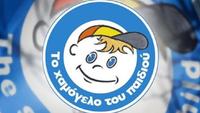 «Το Χαμόγελο του Παιδιού»: Δηλώστε συμμετοχή στην Εβδομάδα Οικογενειακού Εθελοντισμού
