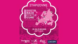 To Φυσικό Μεταλλικό Νερό ΖΑΓΟΡΙ σας καλεί στο digital Race for the Cure® 2020