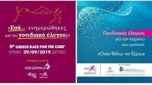AstraZeneca: Ενημέρωση για τον γονιδιακό έλεγχο στο Greece Race for the Cure