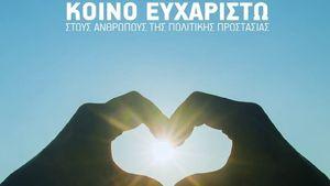 Aegean- ΣΕΤΕ: Προσφορά στους ανθρώπους της Πολιτικής Προστασίας