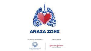 «ΑΝΑΣΑ ΖΩΗΣ»: Νέα κοινωνική πρωτοβουλία της Πνευμονολογικής Εταιρείας