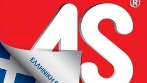 AS Company: Στο πλευρό των εργαζομένων της