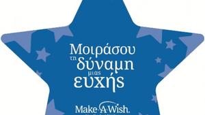 Δωδώνη: Στηρίζει το Make-A-Wish (Κάνε-Μια-Ευχή Ελλάδος)
