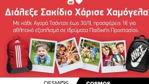 Cosmos Sport: Διάλεξε Σακίδιο & Χάρισε Χαμόγελα