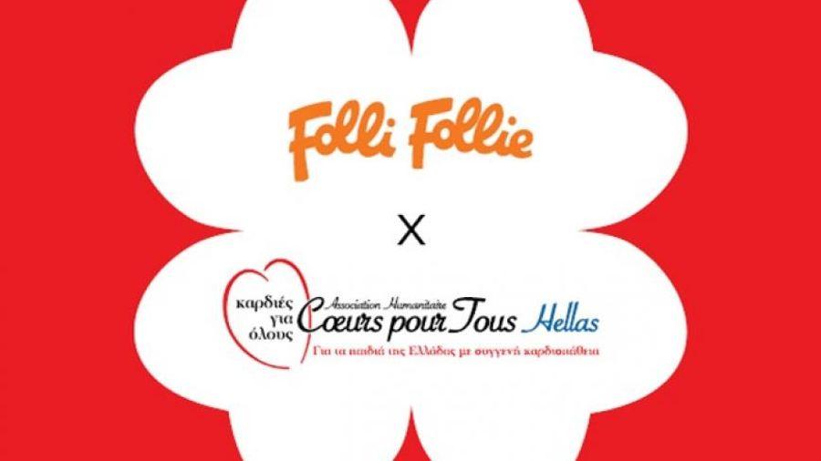 "Folli Follie: Στηρίζει τις ""Καρδιές για Όλους"""