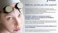 Genesis Pharma: Χορηγός της Κέλλυς Αραούζου