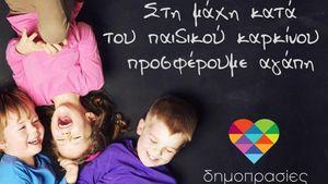 24MEDIA: Δημοπρασίες αγάπης κατά του παιδικού καρκίνου