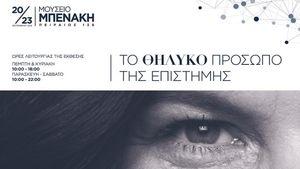 L'Oreal Hellas: Επετειακή έκθεση για το Θηλυκό Πρόσωπο της Επιστήμης