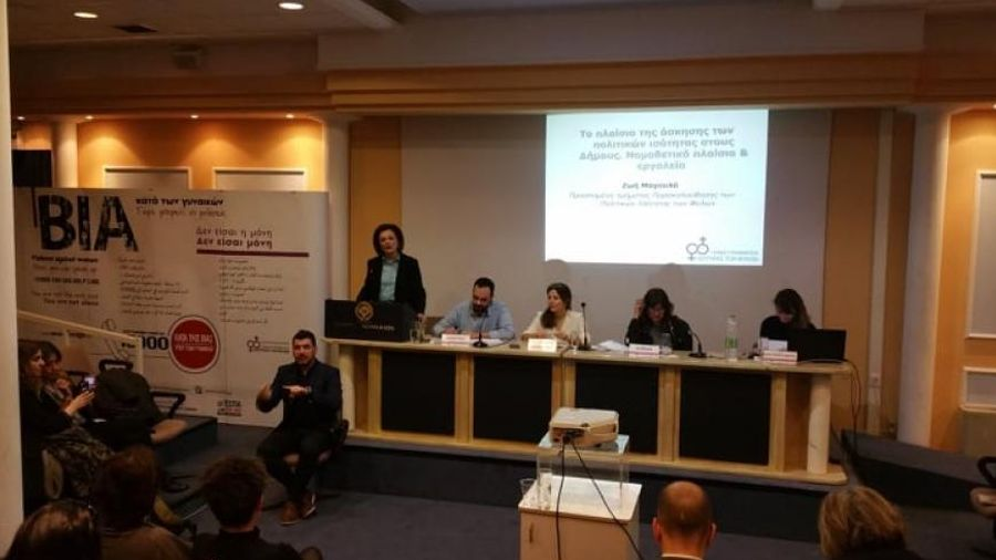 ΓΓΙΦ: Ημερίδα για την εξάλειψη της βίας κατά των γυναικών