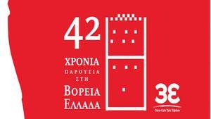 Coca-Cola Τρία Έψιλον: Ισχυρή δέσμευση στη Β. Ελλάδα με αριθμούς και πράξεις!