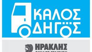 """Όμιλος ΗΡΑΚΛΗΣ: Διακρίσεις για το πρόγραμμα """"Καλός Οδηγός"""""""
