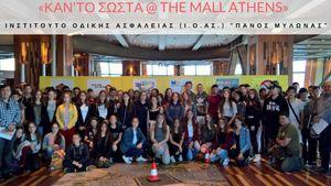 ΙΟΑΣ: Οι μαθητές εκπαιδεύονται στην Οδική Ασφάλεια στο The Mall Athens