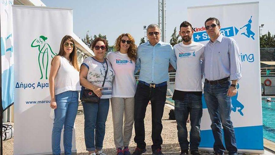 Kinder+SPORT: Συνεργασία με Δήμο Αμαρουσίου για Αθλητικό Camp