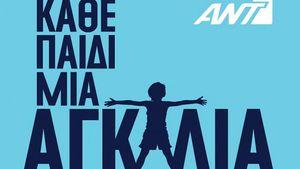 ANT1: Ρουκ Ζουκ και Still Standing παίζουν για τα παιδιά