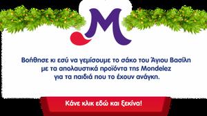 Mondelez Hellas: Χριστουγεννιάτικη εφαρμογή προσφοράς προϊόντων