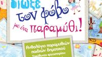 Public: Στηρίζουν την Εταιρία κατά της Κακοποίησης του Παιδιού ΕΛΙΖΑ